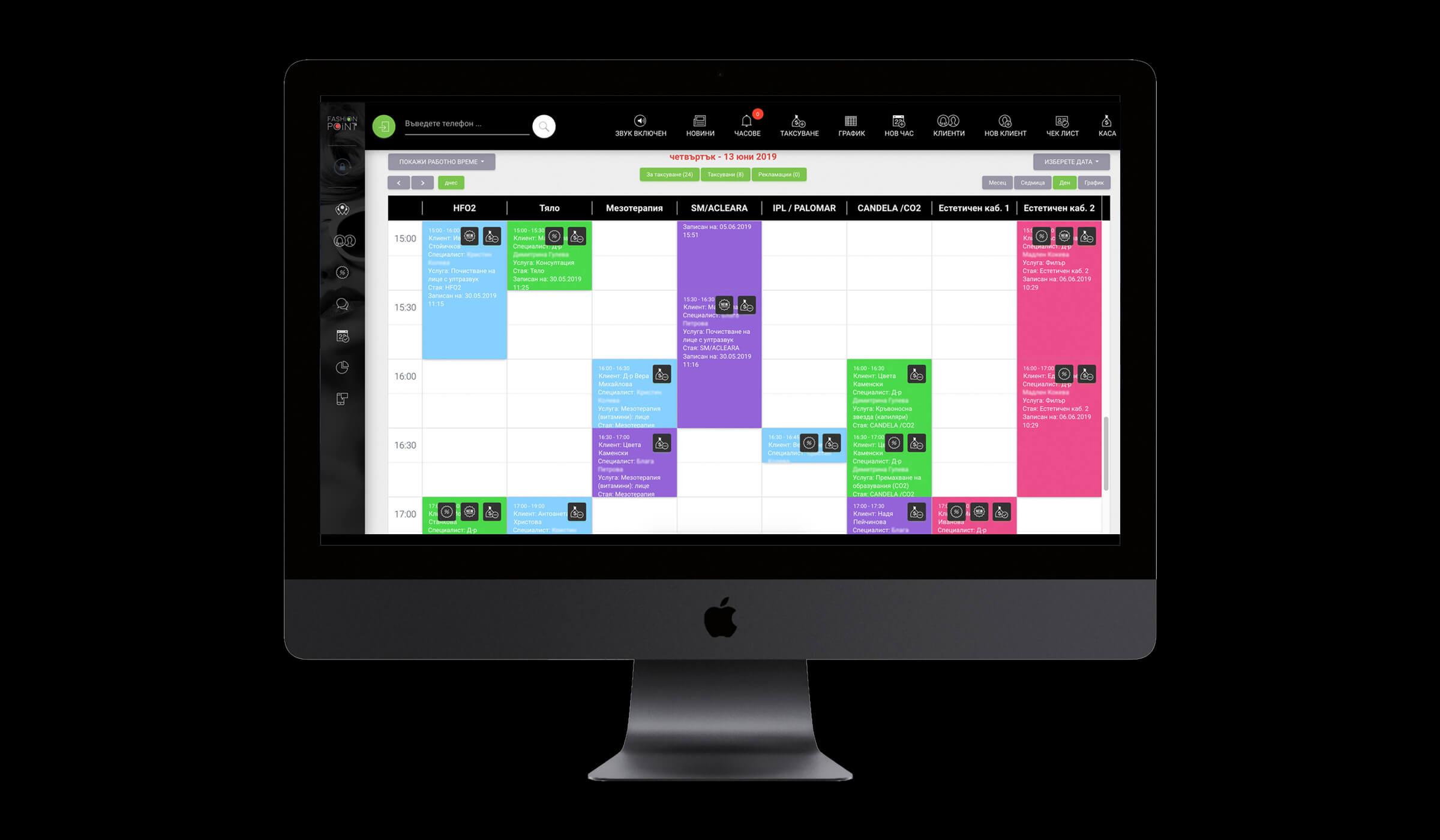 Резервации в дневния календар сортирани по кабинети